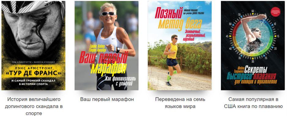 книги для спортсмена